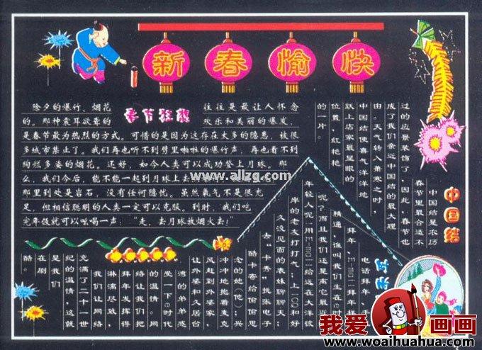 春节黑板报版面设计图片欣赏(4)