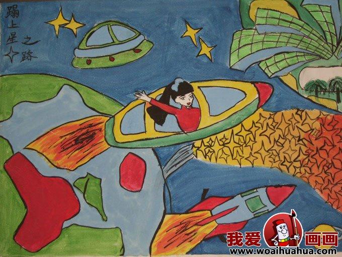 科学幻想画优秀绘画作品集锦 关于太空的儿童科幻画 2