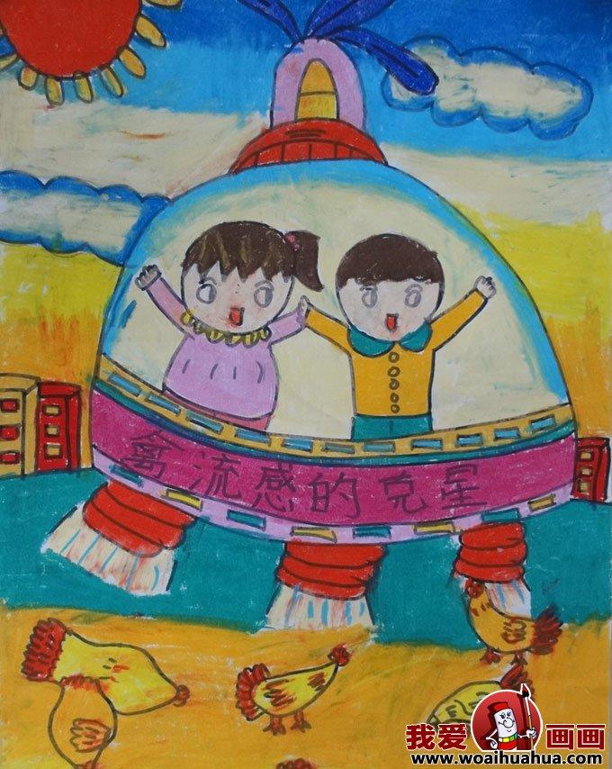科技幻想画 优秀科技画图片获奖儿童作品 4图片