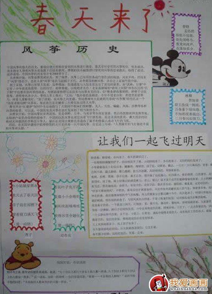 小学生春天手抄报图片和春天手抄报内容(4)