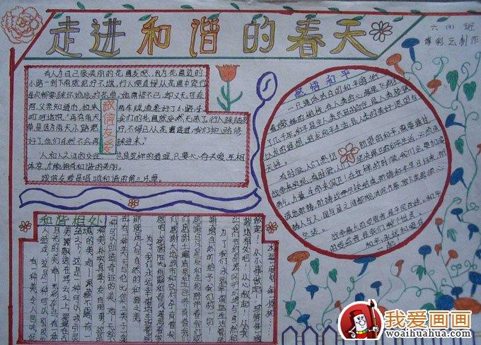 小学生春天手抄报图片和春天手抄报内容(6)