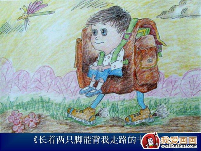 角能背着我上学的书包