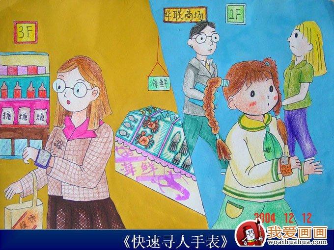 儿童科学幻想绘画 快速寻人智能手表