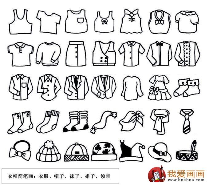 衣帽简笔画:衣服帽子袜子裙子领带