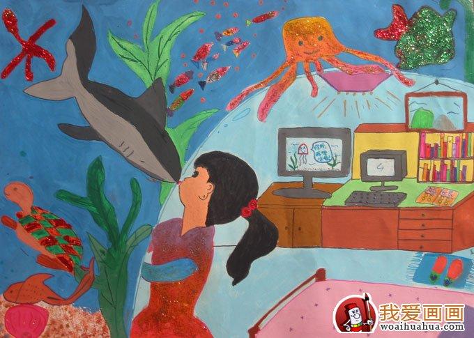 我是海洋世界的海洋生物管理员_儿童画教程_学画画_我