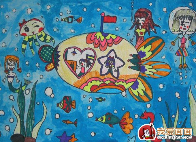 儿童科幻画获奖作品欣赏 热闹的海底世界