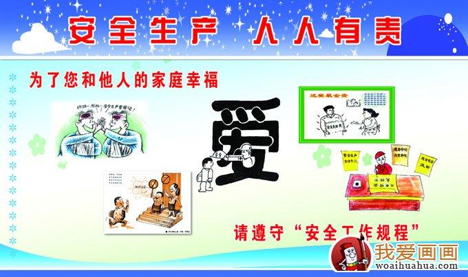 企业安全生产板报设计图片经典集萃 6