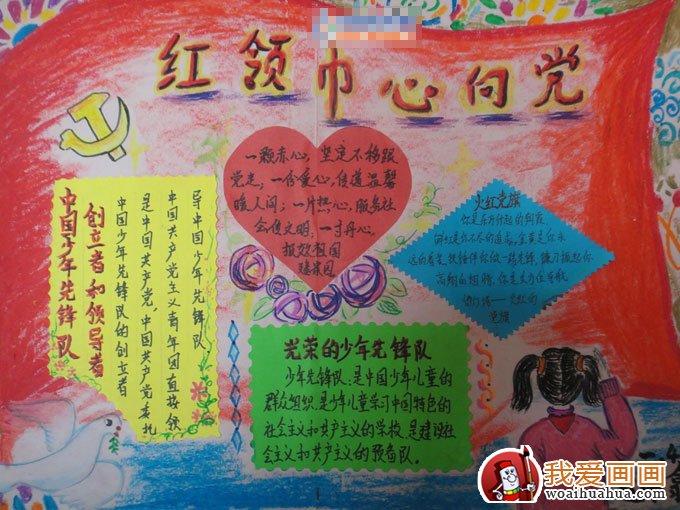 建党周年庆红领巾一心向党手抄报图片设计版面集锦