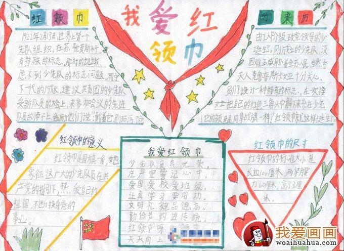 建党周年庆红领巾一心向党手抄报图片设计版面集锦(3)
