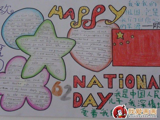 中学生英语手抄报:精美的英语手抄报图片设计欣赏(6)
