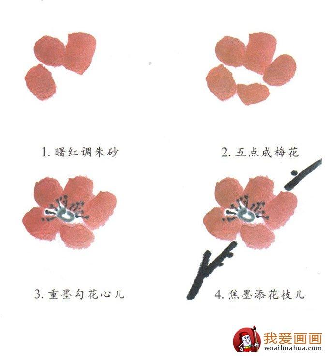 儿童画简单的红梅花写意画法步骤