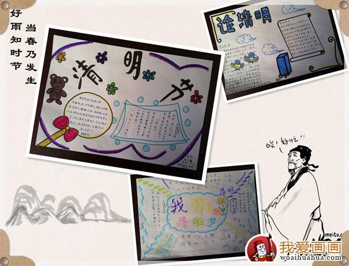清明节手抄报图片,中小学生清明手抄报(4)_手抄报_儿童画_我爱画画网图片
