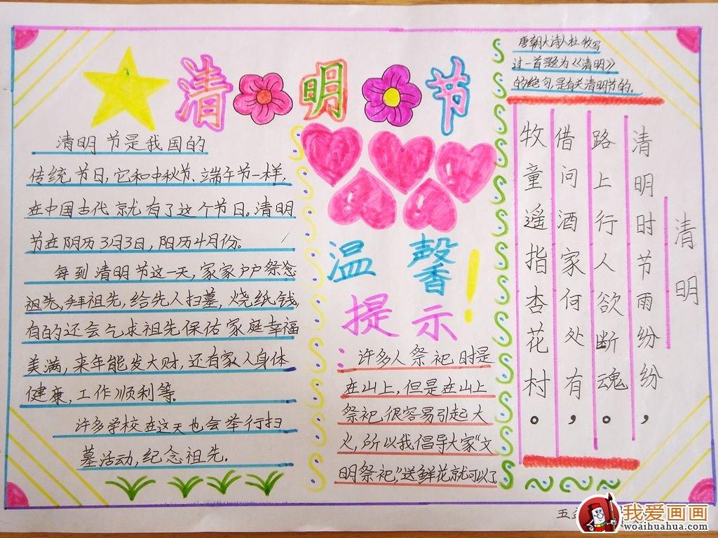 关于清明节手抄报图片,中小学生清明手抄报 9