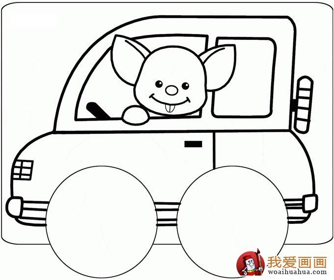 儿童简笔画小汽车大全 小动物坐汽车简笔画图片 3