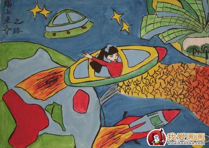 科学幻想绘画作品高清图片(12副儿童科幻画大全)(3)