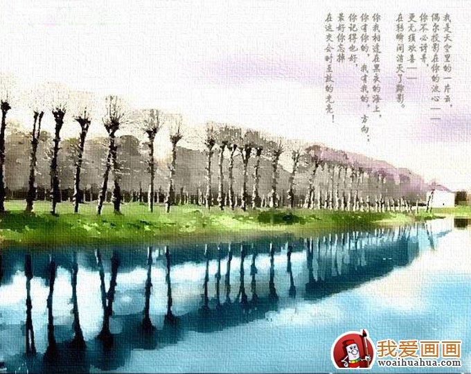 PS水彩画经典教程 用电脑画出风景水彩画的步骤 2