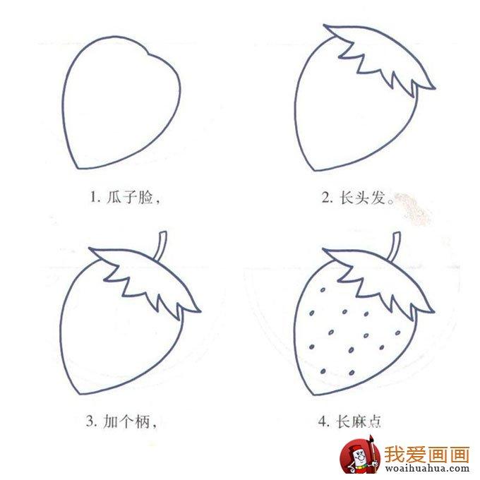 儿童画草莓简笔画的画法教程