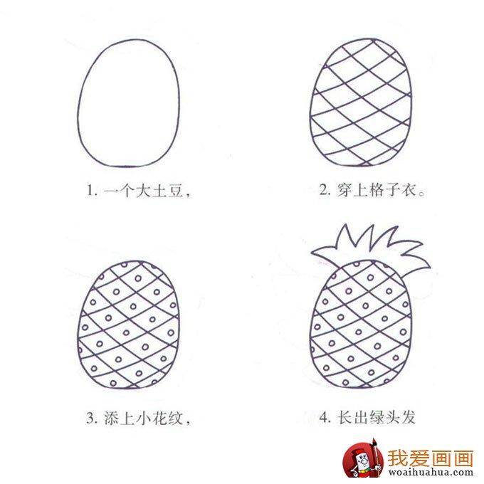 菠萝 简单易学的幼儿趣味简笔画画法44个