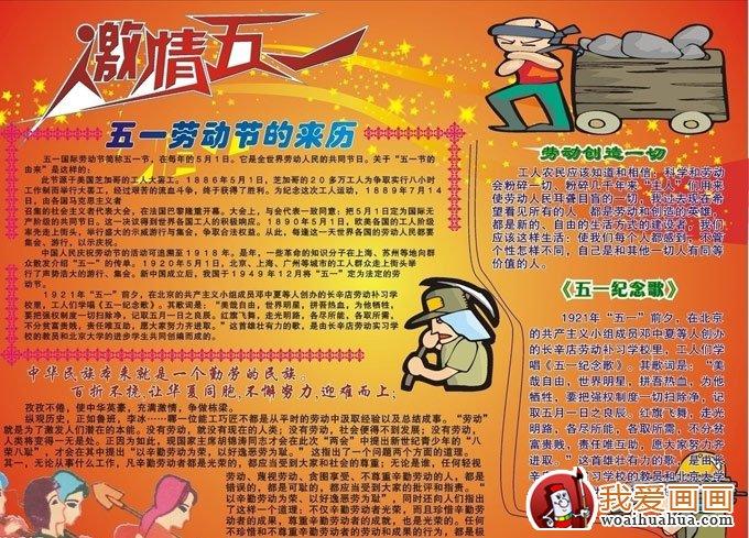 劳动节手抄报版面设计及资料内容_儿童画教程_学画画