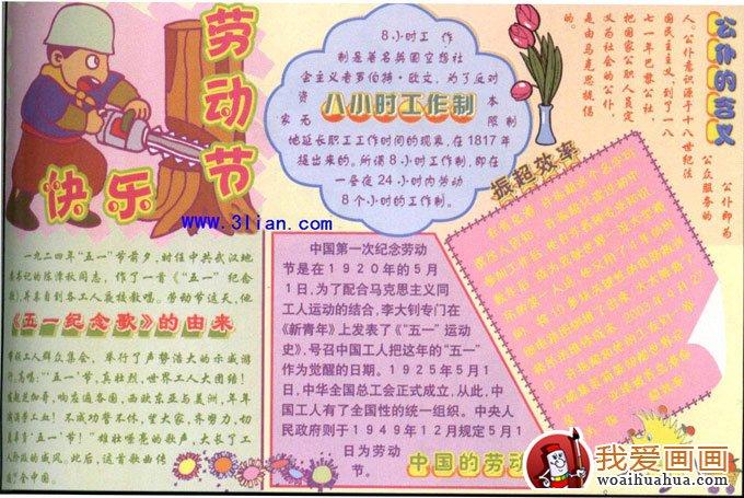劳动节手抄报版面设计及资料内容(3)
