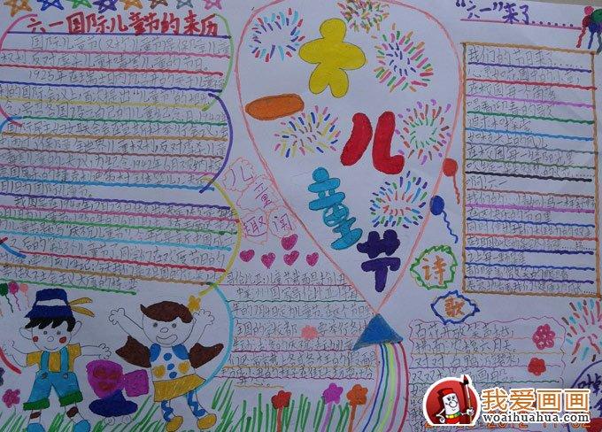 儿童节手抄报,小学生庆六一儿童节手抄报(7张)