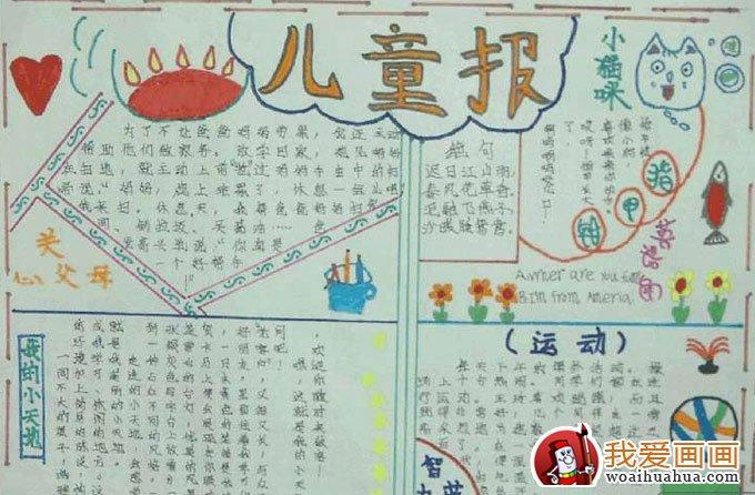 儿童节手抄报,小学生庆六一儿童节手抄报(7张)(4)-六一儿童节