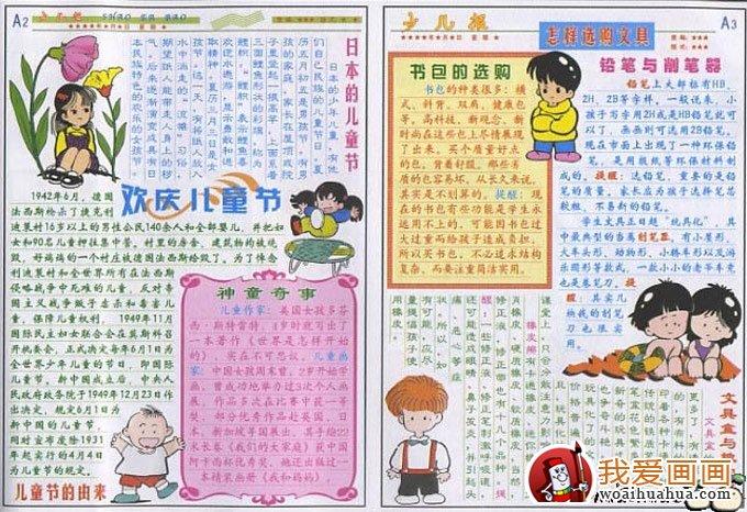 学画画 儿童画教程 手抄报 > a3六一儿童节手抄报,适合中学生手抄报
