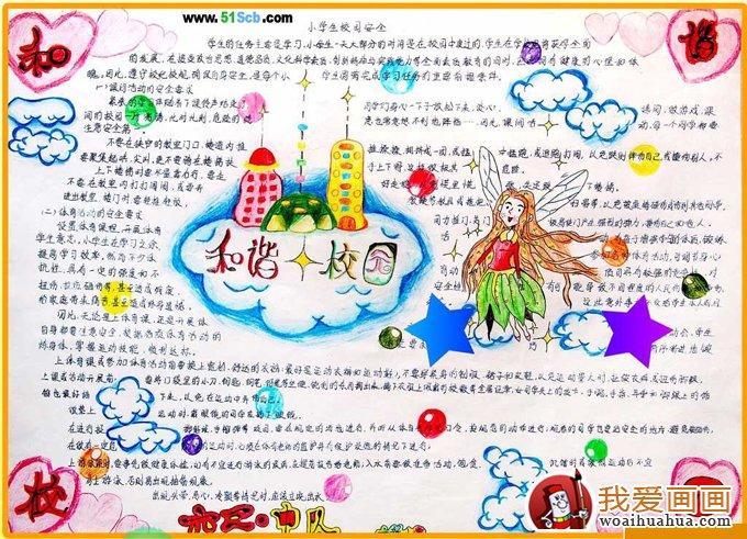 手抄报教程:手工制作绘制和美化手抄报的步骤(5)