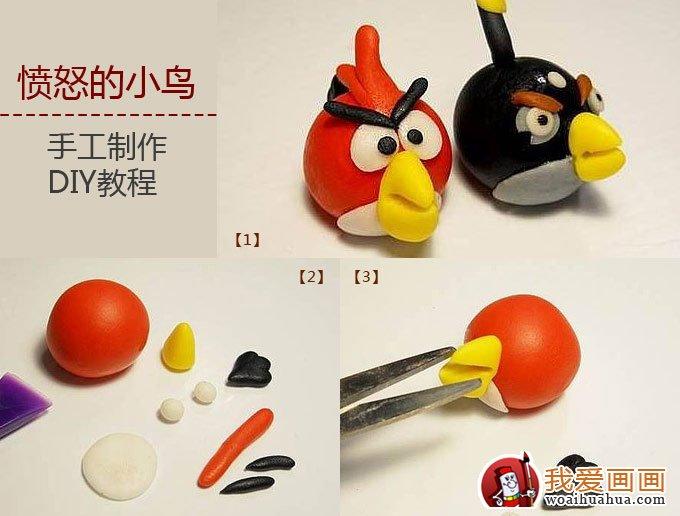 愤怒的小鸟手工制作教程:小红鸟diy制作方法