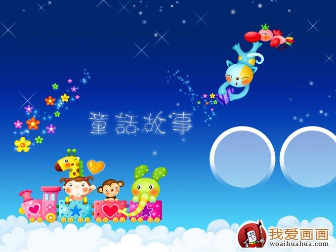 兒童卡通畫(11p),慶祝六一兒童節卡通畫圖片(4)