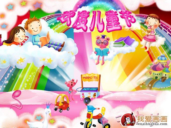 兒童卡通畫(11p),慶祝六一兒童節卡通畫圖片(9)