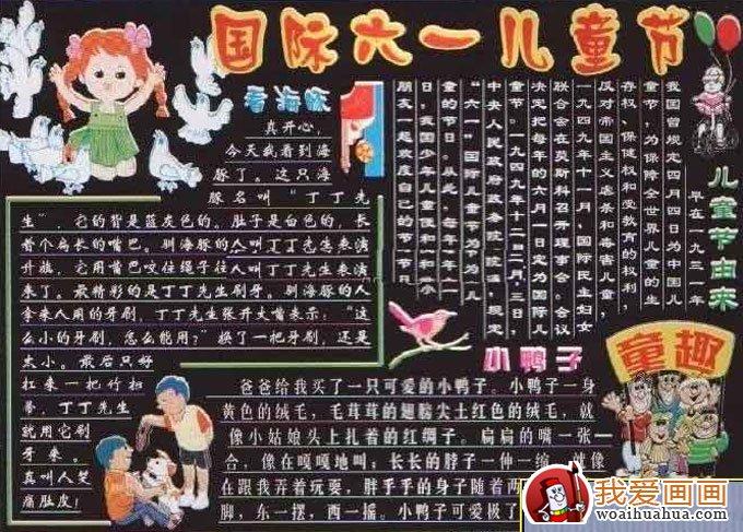 六一儿童节黑板报图片(含板报资料和版面设计图)(3)