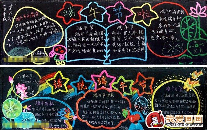 端午节黑板报图片和端午黑板报版面设计(5)_儿童画_学