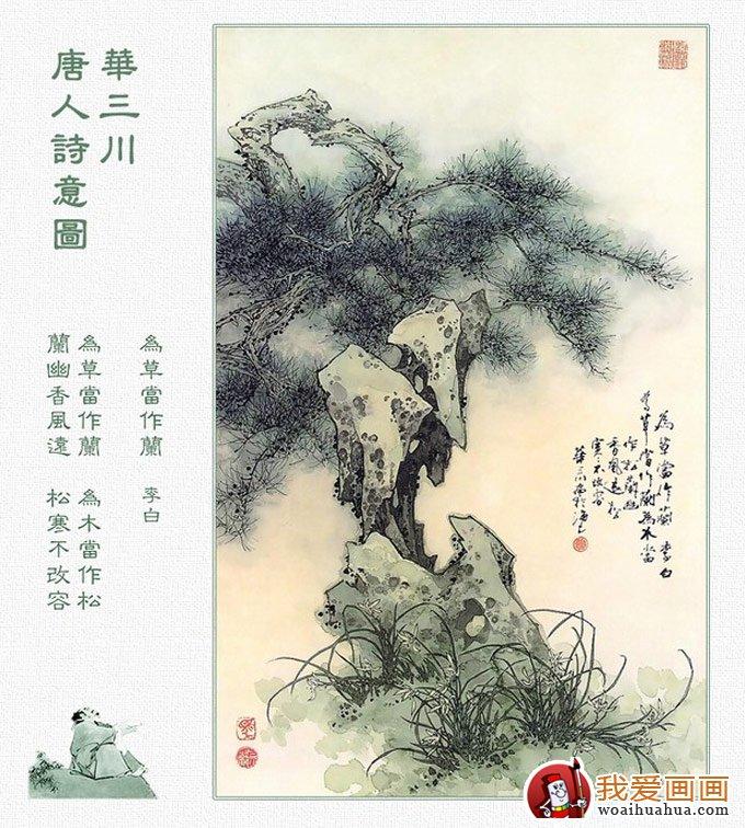 唐代古诗配画图片15:为草当作兰,李白-诗画合辑 唐诗意境古诗配画图片