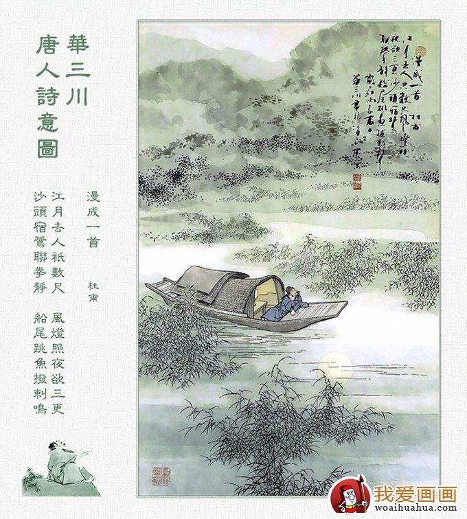 古诗配画:唐诗意境古诗配画图片大全45p(中)(5)