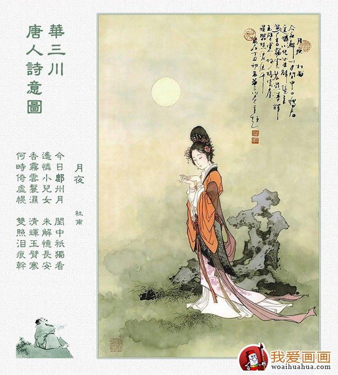 唐代古诗配画图片22:月夜,杜甫