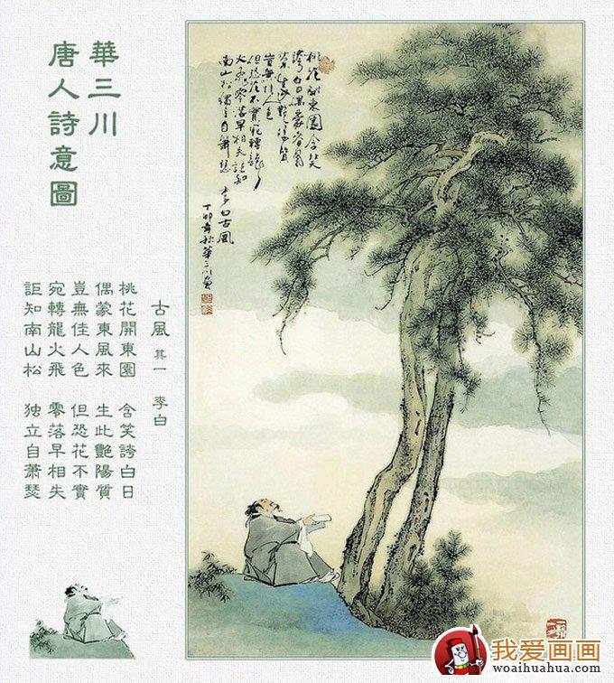 古诗配画:唐诗意境古诗配画图片大全45p(中)(3)