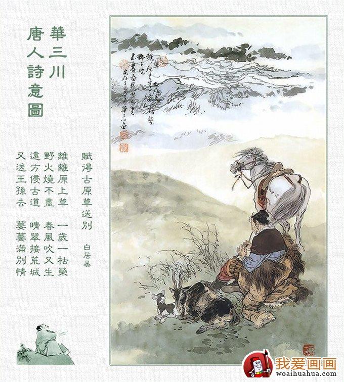 古诗配画:唐诗意境古诗配画图片大全45p(中)(9)图片