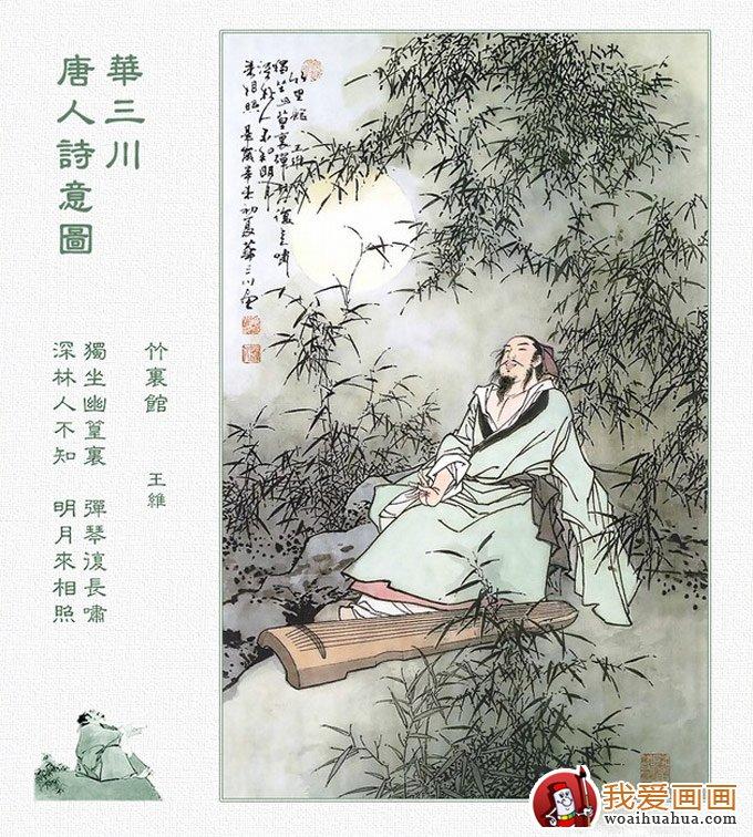唐代诗人王维的诗_唐代王维的诗及介绍-余下全文>_感人网