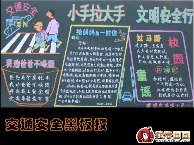 交通安全黑板报图片 文明安全行黑板报设计资料 6