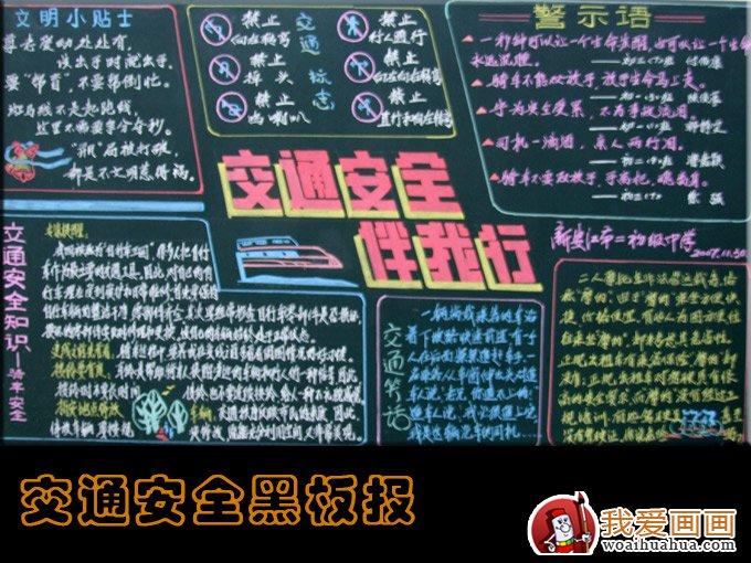 交通安全黑板报图片 文明安全行黑板报设计资料 7