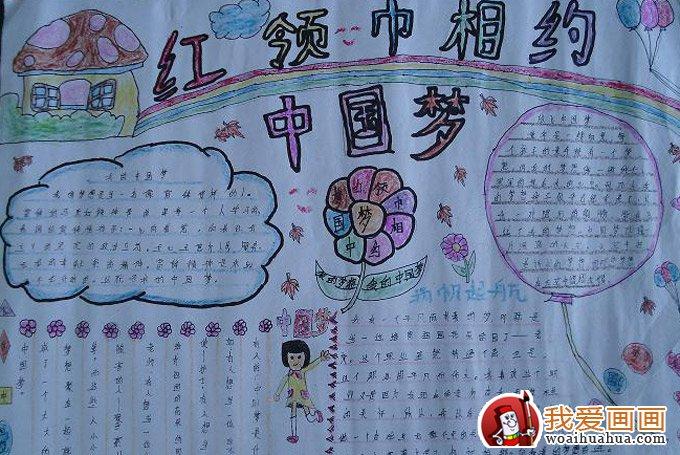 学画画 儿童画教程 手抄报 > 我的中国梦手抄报设计图片(8p)和中国梦图片