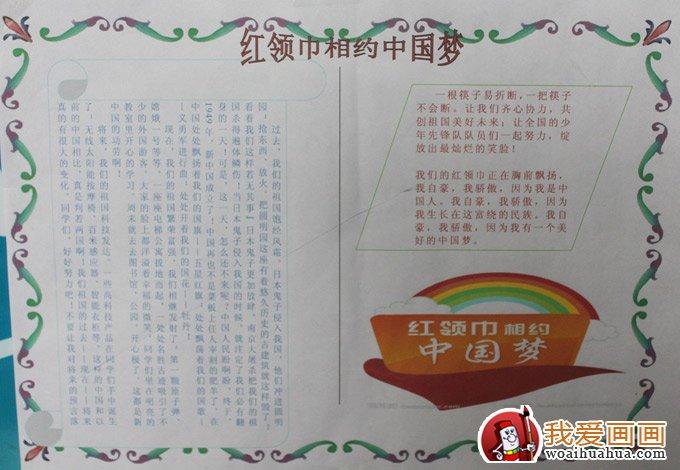 我的中国梦手抄报设计图片 8P 和中国梦手抄报资料 7