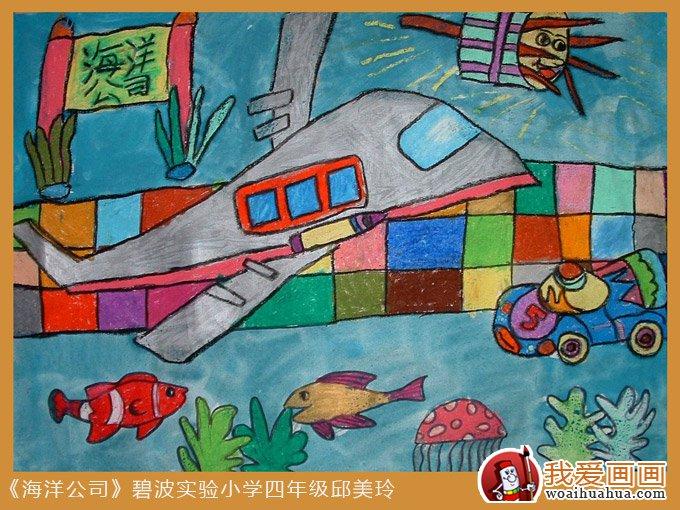 小学一年级科幻画作品大图欣赏 2图片