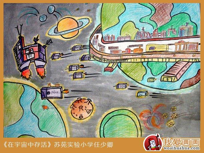 小学一年级科幻画作品大图欣赏 4图片