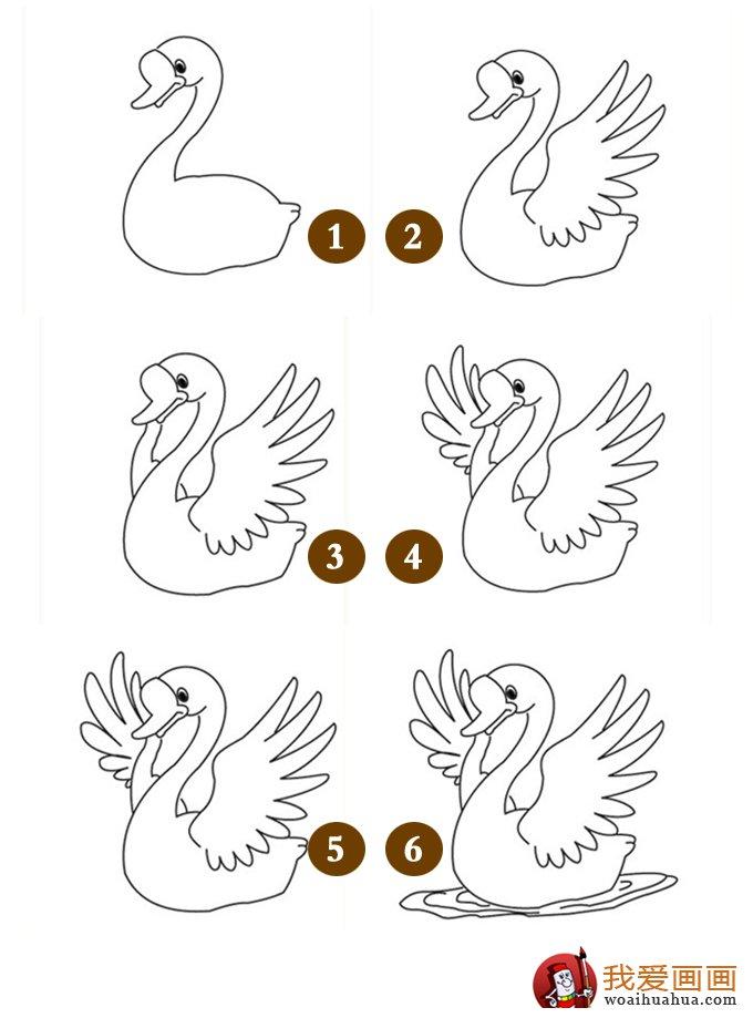 简笔画天鹅的画法,是我爱画画网修改一向想奉献给我们的,仅仅一向苦于没有适宜的资料。今日,我就给我们送上一个天鹅的简笔画画法教程:1、首要画出天鹅头部和身体的结构;2、加上正面身体的羽翼;3、加上反面羽翼的骨架;4、画出反面羽翼的茸毛;5、天鹅悉数花完;6、在天鹅下身子下面画水。