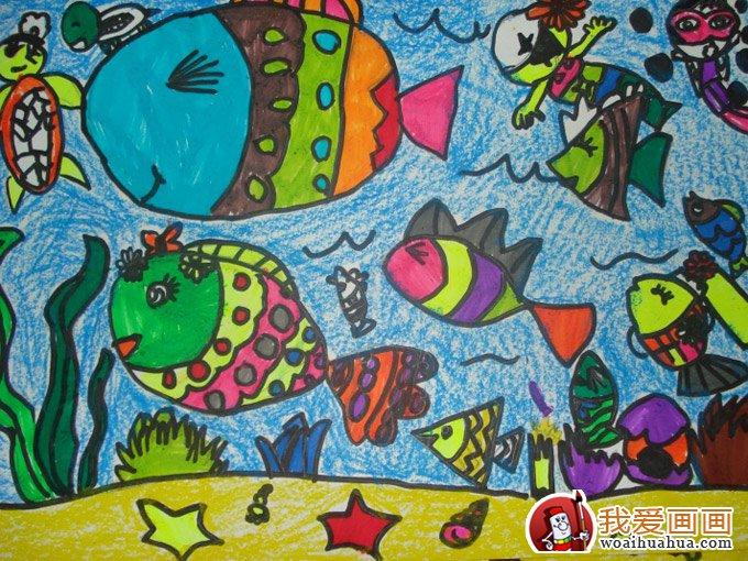 海底世界儿童画欣赏; 海底世界幼儿水彩画图片_海底世界幼儿水彩画