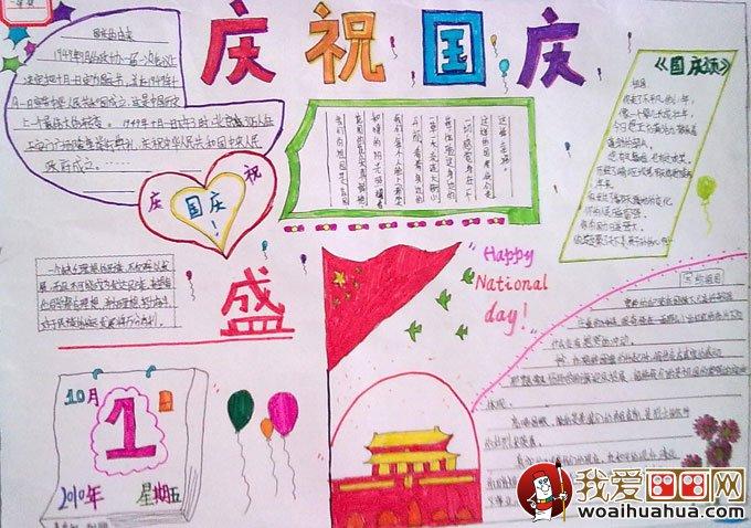 学画画 儿童画教程 手抄报 > 小学生国庆节手抄报图片:迎国庆祝祖国节图片