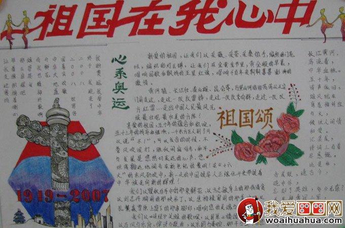 小学生国庆节手抄报图片:祖国在我心中