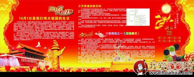 企业单位中秋板报展板设计图一:迎中秋庆国庆